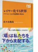 レイヤー化する世界 テクノロジーとの共犯関係が始まる (NHK出版新書)(生活人新書)