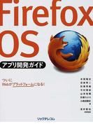 Firefox OSアプリ開発ガイド ついにWebがプラットフォームになる!