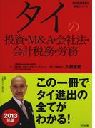 タイの投資・M&A・会社法・会計税務・労務 (海外直接投資の実務シリーズ)