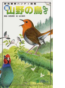 新・山野の鳥 改訂版