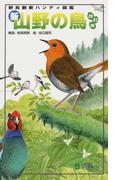 新・山野の鳥 改訂版 (野鳥観察ハンディ図鑑)