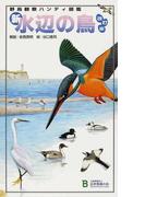 新・水辺の鳥 改訂版 (野鳥観察ハンディ図鑑)