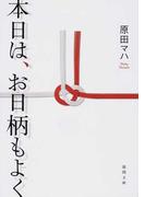 本日は、お日柄もよく (徳間文庫)(徳間文庫)
