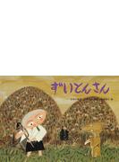 ずいとんさん 日本の昔話