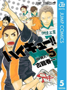 ハイキュー!! 5(ジャンプコミックスDIGITAL)