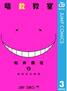 暗殺教室 3(ジャンプコミックスDIGITAL)