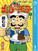 激辛! カレー王子 1(ジャンプコミックスDIGITAL)