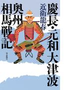 慶長・元和大津波 奥州相馬戦記