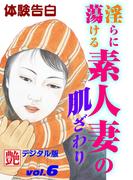 淫らに蕩ける素人妻の肌ざわり(艶デジタル版)