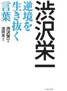 渋沢栄一 逆境を生き抜く言葉(East Press Business)