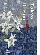 Tokyo Dream(幻冬舎文庫)