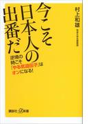 今こそ日本人の出番だ 逆境の時こそ「やる気遺伝子」はオンになる!(講談社+α新書)