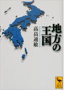 地方の王国(講談社学術文庫)