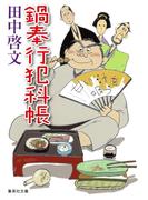 鍋奉行犯科帳(集英社文庫)
