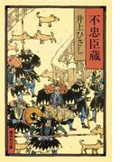 不忠臣蔵(集英社文庫)
