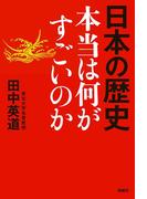 日本の歴史 本当は何がすごいのか(扶桑社BOOKS)