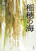 稲穂の海(文春文庫)