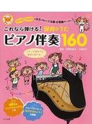 これなら弾ける!保育のうたピアノ伴奏160 保育園幼稚園の先生が選んだ人気曲・定番曲がいっぱい!