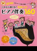 これなら弾ける!保育のうたピアノ伴奏160 保育園幼稚園の先生が選んだ人気曲・定番曲がいっぱい! (ナツメ社保育シリーズ)
