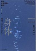 知の生態学的転回 第1巻 身体