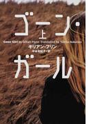 ゴーン・ガール 上 (小学館文庫)(小学館文庫)
