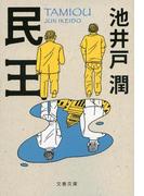 民王 (文春文庫)(文春文庫)