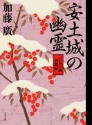 安土城の幽霊 「信長の棺」異聞録 (文春文庫)(文春文庫)