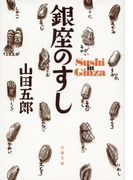 銀座のすし (文春文庫)(文春文庫)