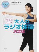 もっとスゴイ!大人のラジオ体操 決定版 (講談社の実用BOOK)