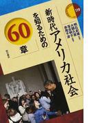 新時代アメリカ社会を知るための60章 (エリア・スタディーズ)