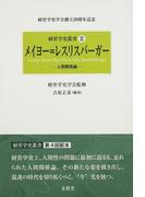 経営学史叢書 経営学史学会創立20周年記念 3 メイヨー=レスリスバーガー