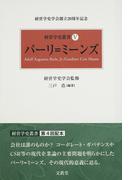 経営学史叢書 経営学史学会創立20周年記念 5 バーリ=ミーンズ