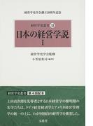 経営学史叢書 経営学史学会創立20周年記念 13 日本の経営学説 1