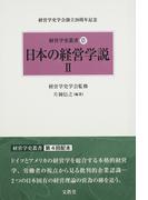 経営学史叢書 経営学史学会創立20周年記念 14 日本の経営学説 2