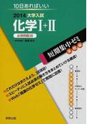 化学Ⅰ+Ⅱ 10日あればいい 必須例題38 2014 (大学入試短期集中ゼミ 実戦編)