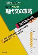現代文の攻略 10日あればいい 2014 (大学入試短期集中ゼミ 実戦編)