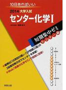 センター化学Ⅰ 10日あればいい 2014 (大学入試短期集中ゼミ センター編)