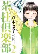 茶柱倶楽部2(週刊漫画TIMES)