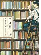 図書館の主1(週刊漫画TIMES)
