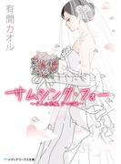 サムシング・フォー ~4人の花嫁、4つの謎~(メディアワークス文庫)