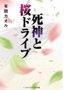 死神と桜ドライブ(メディアワークス文庫)