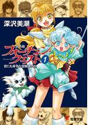 新装版フォーチュン・クエスト(1) 世にも幸せな冒険者たち(電撃文庫)