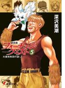 新装版フォーチュン・クエスト(5) 大魔術教団の謎<上>(電撃文庫)
