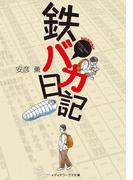 鉄バカ日記(メディアワークス文庫)