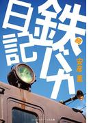 続・鉄バカ日記(メディアワークス文庫)