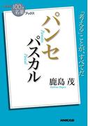 【期間限定価格】NHK「100分de名著」ブックス パスカル パンセ