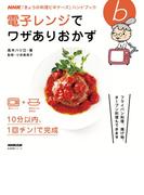 電子レンジでワザありおかず(NHK「きょうの料理ビギナーズ」ハンドブック)