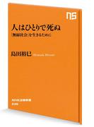 人はひとりで死ぬ―「無縁社会」を生きるために(NHK出版新書)