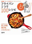 フライパン1つで100レシピ(NHK「きょうの料理ビギナーズ」ハンドブック)