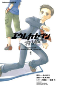 エウレカセブン グラヴィティボーイズ&リフティングガール(1)(角川コミックス・エース)